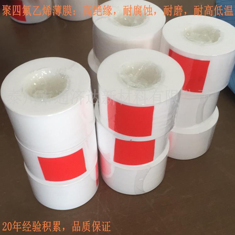 PTFE薄膜